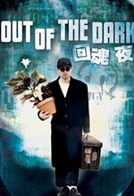 Wui wan yeh (Out of the Dark) (1995)