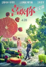 Xi huan ni (This Is Not What I Expected) (2017)