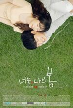 You Are My Spring (2021 - )