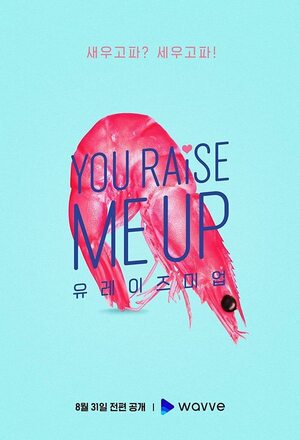 You Raise Me Up (2021 - )
