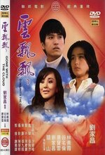 Yun piao piao (Gone with the Cloud) (1974)