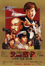Zui jia pai dang 3: Nu huang mi ling (Mad Mission 3: Our Man from Bond Street) (1984)